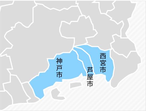 対応エリアマップ - 神戸市・芦屋市・西宮市